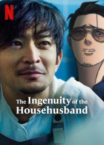 ดูซีรี่ย์ The Ingenuity of the Househusband (2021) อัจฉริยะพ่อบ้านสุดเก๋า