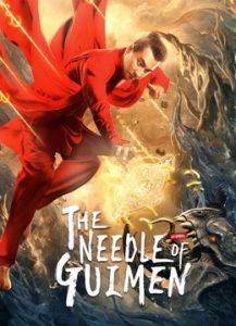 The Needle of GuiMen (2021) ยอดนักสืบมือฉมัง ตอน ประตูวิญญาณสิบสามเข็ม