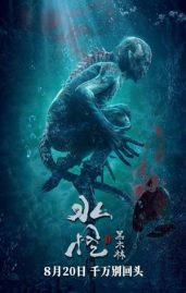Water Monster 2 (2021) อสูรกายใต้น้ำ 2 ตอนป่าทมิฬ