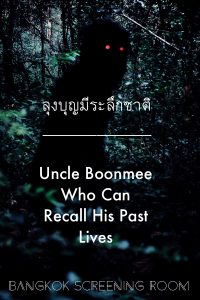 Uncle Boonmee Who Can Recall His Past Lives (2010) ลุงบุญมีระลึกชาติ