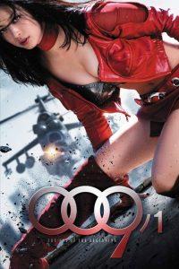 009-1: The End of the Beginning (2013) สายลับสาวรหัสพิฆาต