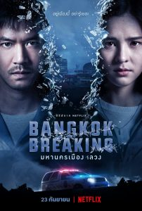 Bangkok Breaking (2021) มหานครเมืองลวง
