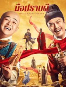 ดูหนังจีน Big Talk, God Catcher (2021) ต้าฮัวเซินบุ ซับไทยเต็มเรื่อง