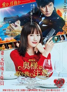 ดูหนังญี่ปุ่น Caution, Hazardous Wife: The Movie (2021) ซับไทยเต็มเรื่อง