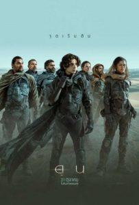 ดูหนัง Dune (2021) ดูน HD เต็มเรื่อง ดูหนังใหม่ชนโรง แนะนำหนังดังดูฟรี