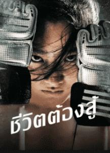 ดูหนังจีน Fighting Life (2021) ชีวิตต้องสู้ ซับไทยเต็มเรื่อง ดูหนังฟรีออนไลน์