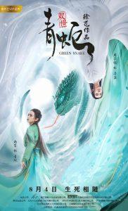 ดูหนัง Green Snake (2019) นาคามรกต ซับไทยเต็มเรื่อง ดูหนังฟรีออนไลน์
