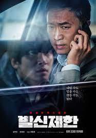 ดูหนังเกาหลี Hard Hit (2021) HD ซับไทยเต็มเรื่อง ดูหนังฟรีออนไลน์
