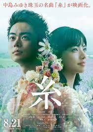 ดูหนัง ITO : Our Tapestry of Love (2020) ตลอดมา ตลอดไป คือเธอ เต็มเรื่อง