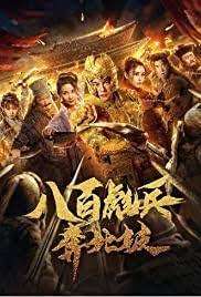 ดูหนังจีน Impasse Rescue (2020) ซับไทยเต็มเรื่อง ดูหนังฟรีออนไลน์