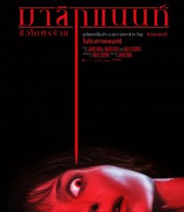 ดูหนัง Malignant (2021) มาลิกแนนท์ ชั่วโคตรร้าย HD เต็มเรื่อง ดูหนังใหม่ชนโรง