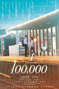 One In A Hundred Thousand (2020) 10 Manbun no 1 ใจดวงนี้แสนรักเธอ ซับไทย