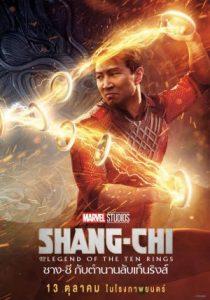 Shang-Chi And The Legend Of The Ten Rings (2021) ชาง-ชี่ กับตำนานลับเท็นริงส์