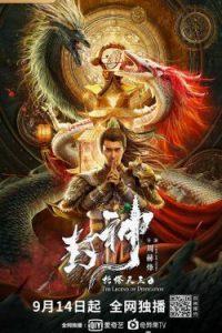 ดูหนังจีน The Legend of Deification (2021) ซับไทย