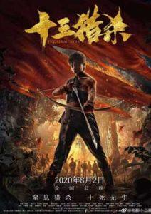 ดูหนัง The Vindicator (2020) HD ซับไทยเต็มเรื่อง