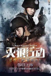 ดูหนังจีน Wolf Killing Action (2020) HD ซับไทยเต็มเรื่อง ดูหนังฟรีออนไลน์