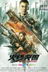 ดูหนังจีน Break Through (2021) HD ซับไทยเต็มเรื่อง ดูหนังฟรีออนไลน์