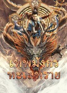 ดูหนังจีน Desert Dragon (2021) เทพมังกรทะเลทราย HD ซับไทยเต็มเรื่อง