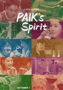 ดูซีรี่ย์เกาหลี Paik's Spirit (2021) กินดื่มกับแบคจงวอน   Netflix ซับไทย
