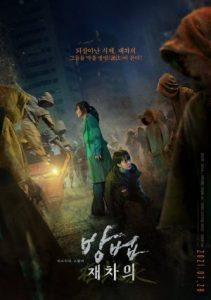 ดูหนังเกาหลี The Cursed: Dead Man's Prey (2021) ซับไทย เต็มเรื่อง ดูฟรีออนไลน์