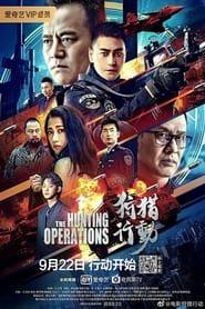 ดูหนังจีน The Hunting Opeations (2021) ปฏิบัติการล่าทะลุเดือด ซับไทยเต็มเรื่อง